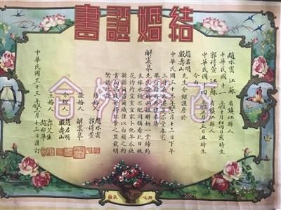 73年前婚书现身镇江收藏家欲为其寻原主