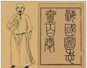 魏源著《海国图志》未被清廷重视 却促日明治维新