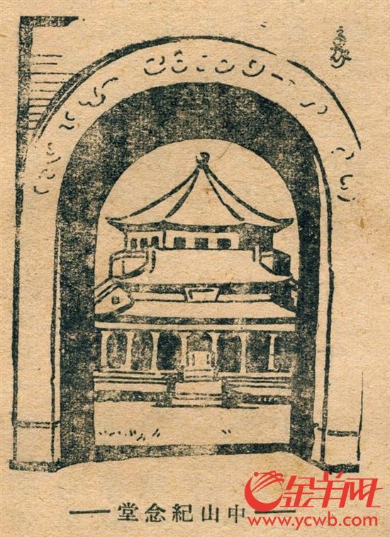中山纪念堂(课本插图)