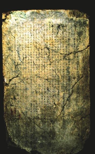 收藏在肃南博物馆的《重修文殊寺碑》
