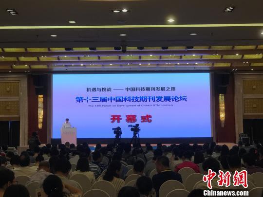 第十三届中国科技期刊发展论坛在重庆召开