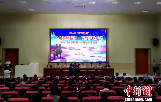 广西钦州举办纪念刘永福诞辰180周年学术论坛