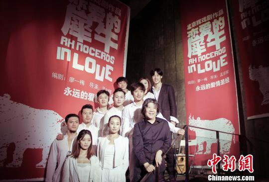 《恋爱的犀牛》家族再添新丁孟京辉推音乐版年末上演