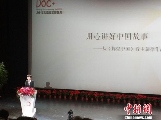 2017北京纪实影像周开幕