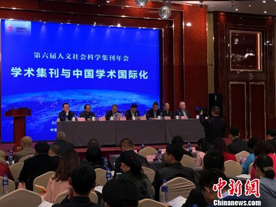 学者称中国学术集刊应走出一条国际化新路
