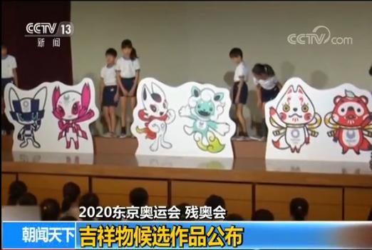 2020东京奥运会吉祥物候选作品公布