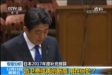 日本:防卫费或再创新高 用在何处?