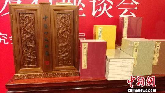 《中医四大典籍》出版首发首次合璧中医经典