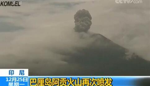 印尼巴厘岛阿贡火山再次喷发