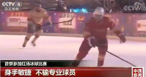 普京参加红场冰球比赛