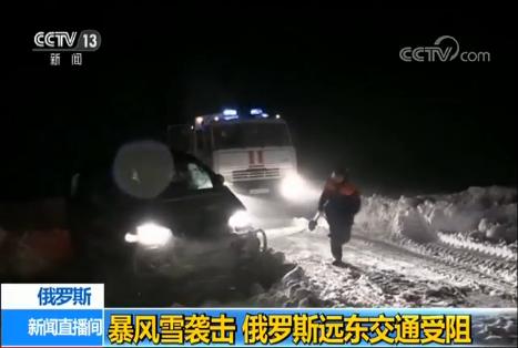 暴风雪袭击 俄罗斯远东交通受阻