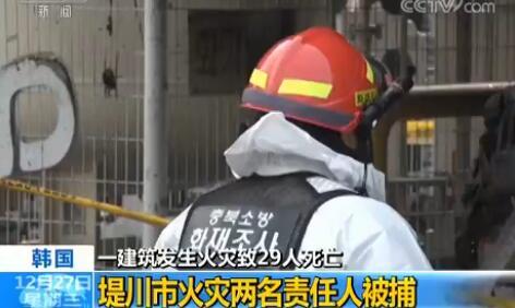 韩国一建筑发生火灾致29人死亡 堤川市火灾两名责任人被捕