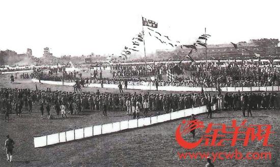 1906年广东省第一次运动会在东较场举行