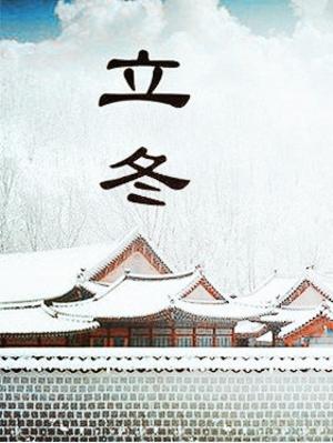 今日立冬:叶落堆满园 冬来万物藏
