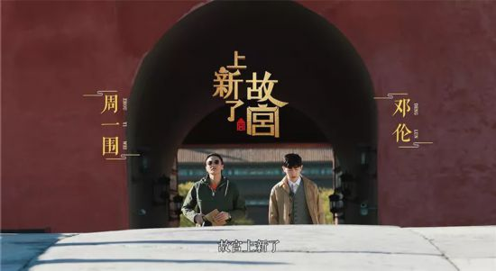 """《上新了故宫》让故宫""""高而不冷"""" 文创综艺揭乾隆的""""终极秘密"""""""