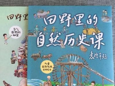 《田野裏的自然歷史課》首發 科普中華農耕文明