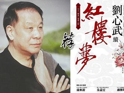 刘心武:晚年重读《红楼梦》有新领悟