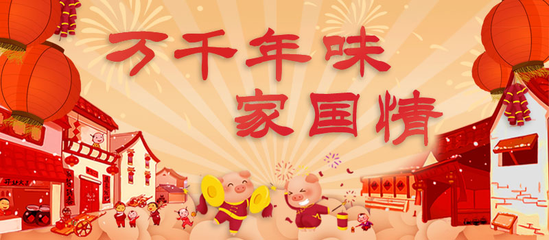 阖家团圆除旧岁,举国欢庆贺新春。2019年央视春晚隆重登场,在除夕夜给全球华人奉上一道文化大餐,在精彩绝伦的节目中品味年味、感悟团圆的意义,于三地分会场共庆佳节、共享新时代的荣光。 时间是我们的奋斗坐标,标注下每一个人的前进脚步。去年是改革开放40周年,今年我们迎来了新中国成立70年华诞。2019春晚以奋进新时代、欢度幸福年为主题,彰显的正是当代追梦人执着追求中国梦的坚定信念,讴歌的是新时代人民群众满满的幸福感与获得感。浸润优秀传统文化的精品力作,紧扣时代脉搏的热情讴歌,坚持守正创新的舞台特色,春晚让