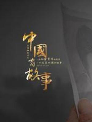 《中国有故事》系列微纪录片的幕后故事