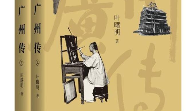 终于有人为广州立传!羊城首部城市传记《广州传》出版
