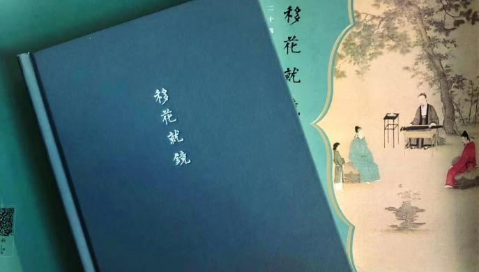 书讯  以历代佳作品传统美学,《移花就镜:二十四品诗书画印通释》出版